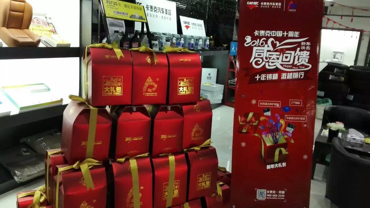 卡bobapp下载新年献礼 1月15日-2月5日 聚惠鹏诚汽车美容养护会所
